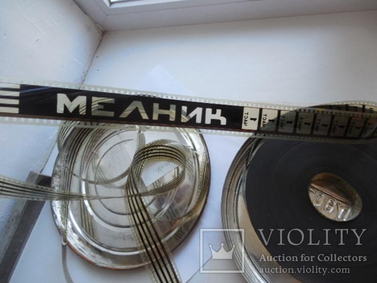 Мельник Фильмокопия Кинопленка 35 мм., фото №4