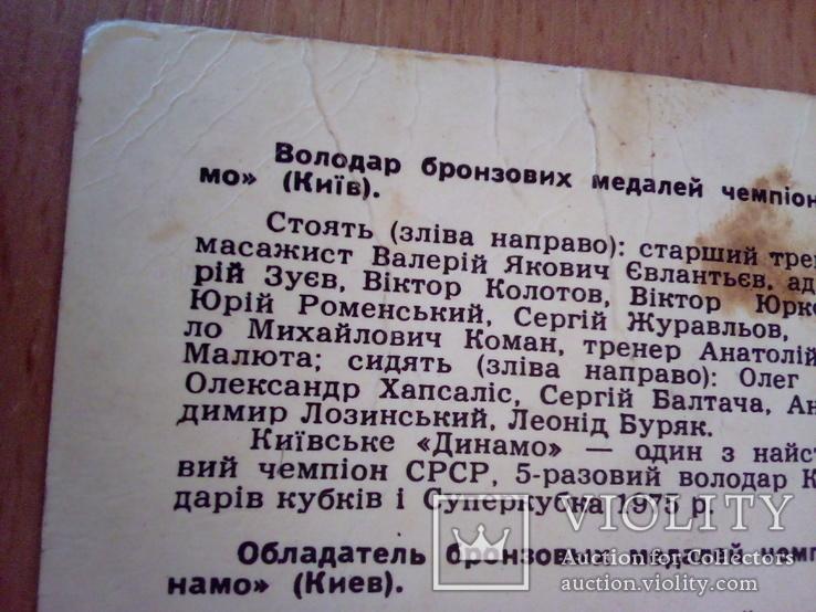 Динамо Киев, изд. РУ Киев 1979г, фото №3