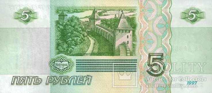 Россия 5 рублей 1997 г UNC, фото №3