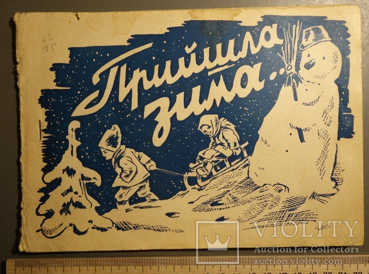 Український самвидав для дітей Мюнхен 1945 ( обкл. Едвард Козак )