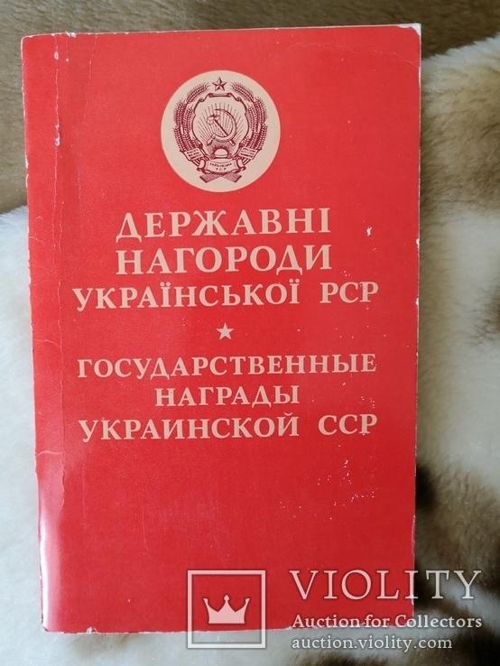 Книга награды украинской РСР, фото №2