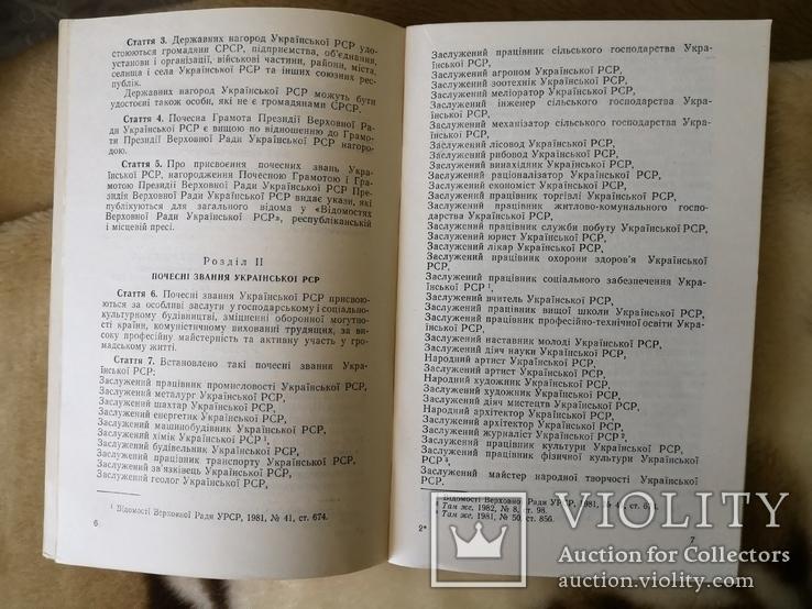 Книга награды украинской РСР, фото №5