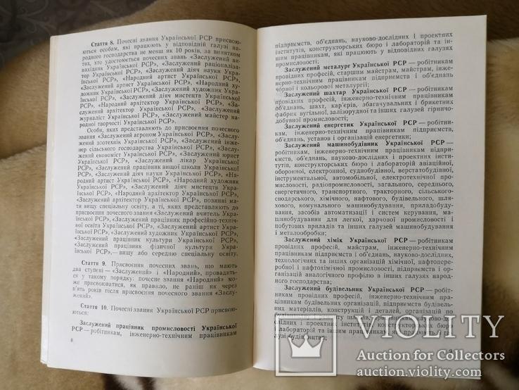 Книга награды украинской РСР, фото №6
