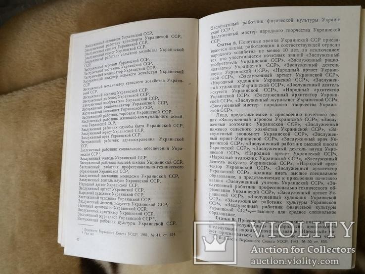 Книга награды украинской РСР, фото №7