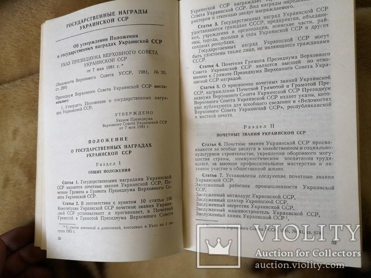 Книга награды украинской РСР, фото №8