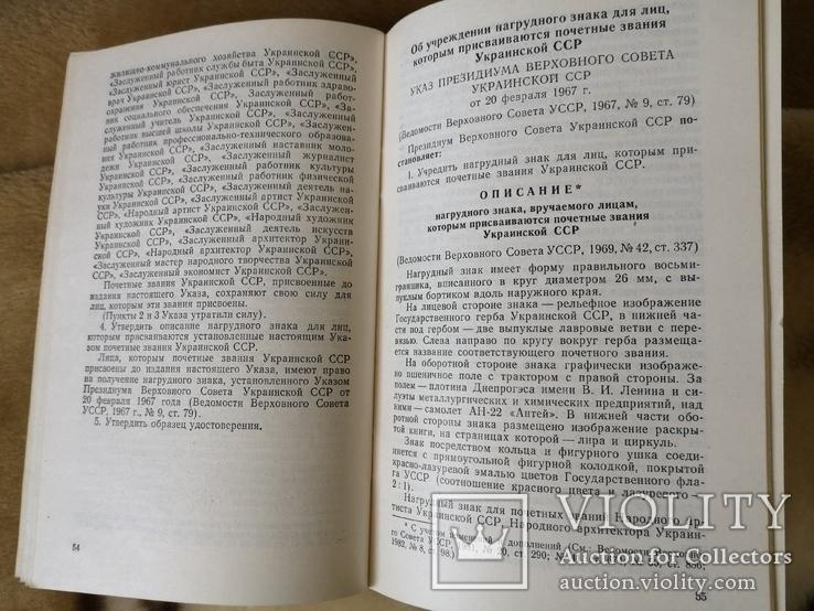 Книга награды украинской РСР, фото №9