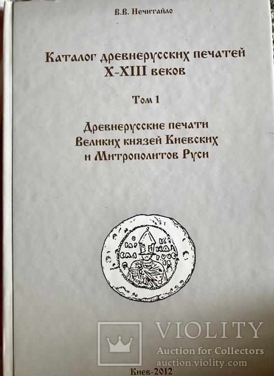 Каталог Древнерусских печатей Том 1, фото №2