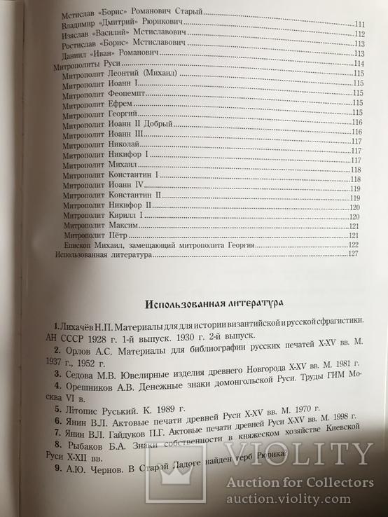Каталог Древнерусских печатей Том 1, фото №4