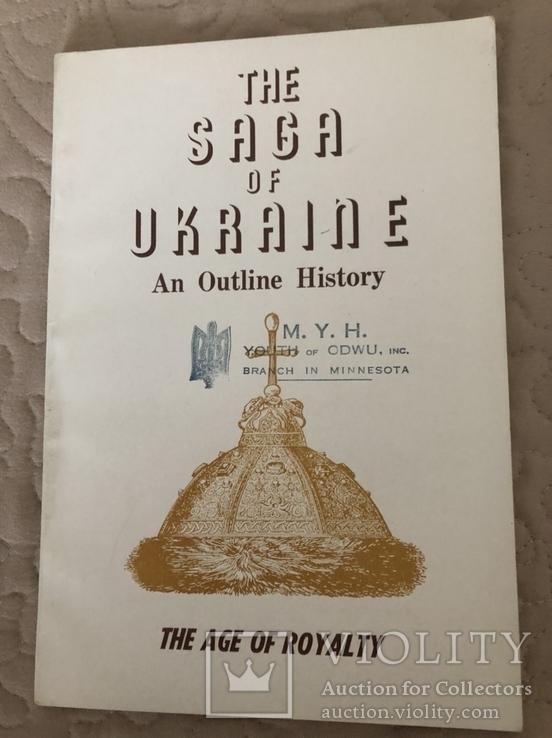 Сага про Україну. Чікаго - 1960 (діаспора)