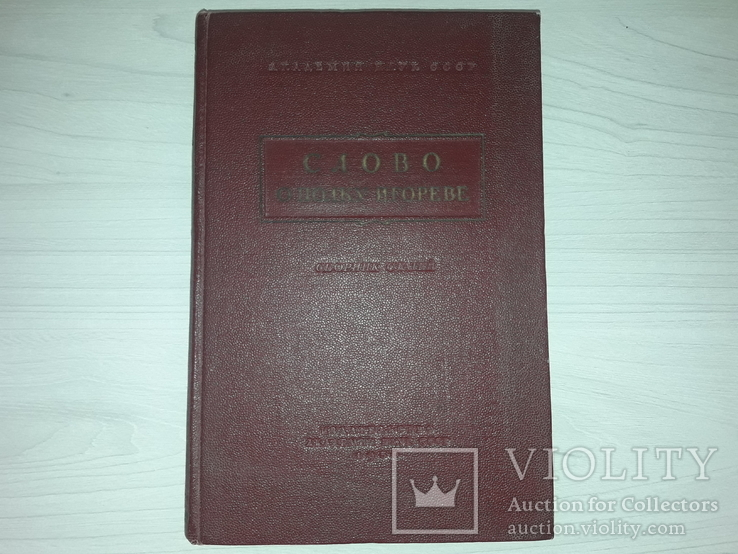 Слово о полку Игореве 1950 Исследования тираж 5000, фото №2