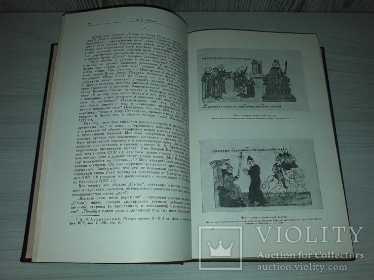 Слово о полку Игореве 1950 Исследования тираж 5000, фото №5