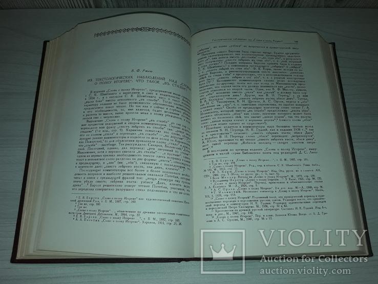 Слово о полку Игореве 1950 Исследования тираж 5000, фото №7