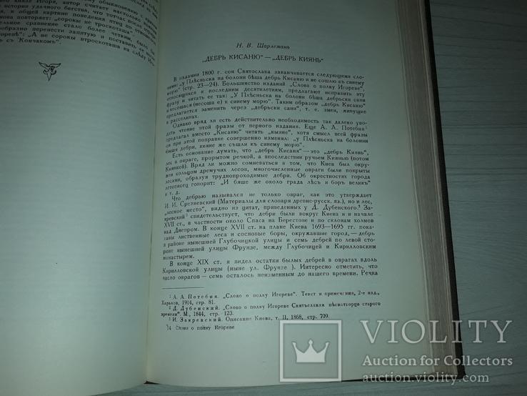 Слово о полку Игореве 1950 Исследования тираж 5000, фото №8
