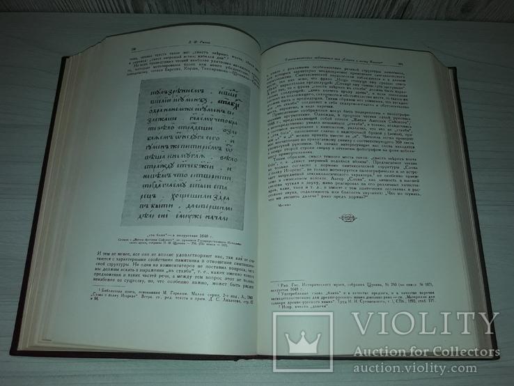 Слово о полку Игореве 1950 Исследования тираж 5000, фото №9