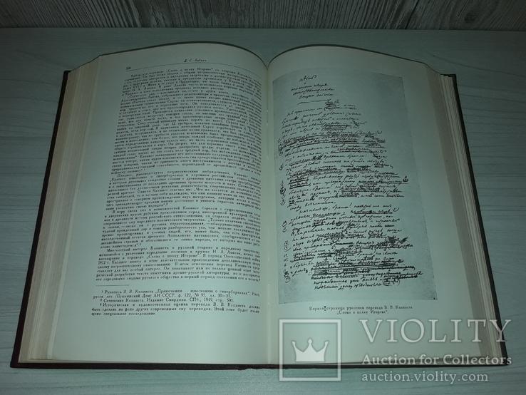 Слово о полку Игореве 1950 Исследования тираж 5000, фото №10