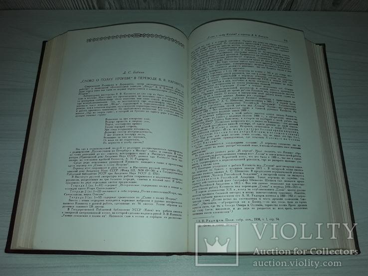 Слово о полку Игореве 1950 Исследования тираж 5000, фото №11