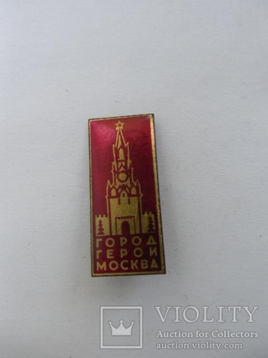 Значок Город-герой Москва., фото №2