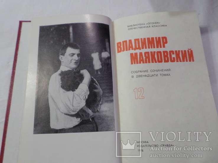 В.Маяковский 1978 год., фото №6