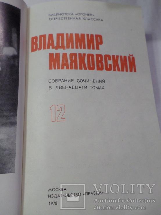 В.Маяковский 1978 год., фото №7