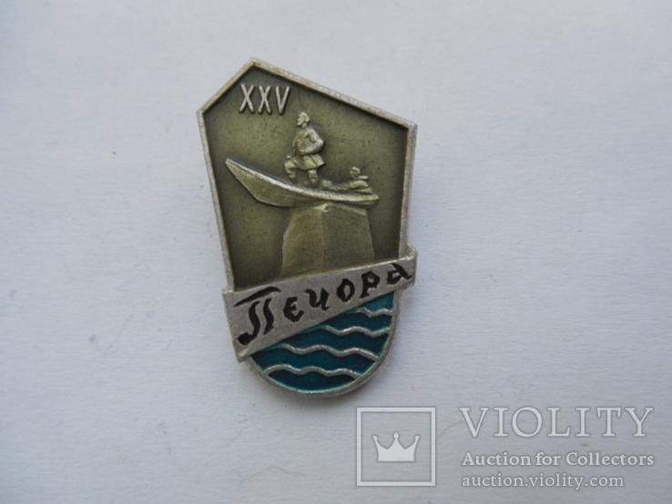 Значок Печора XXV., фото №2