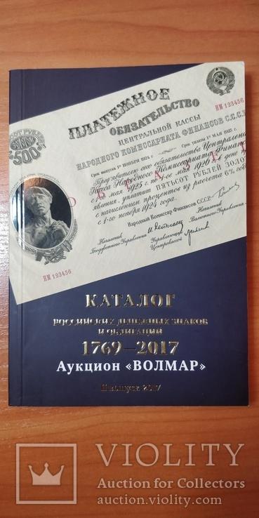 Каталог ден.знаков России 1769-2017 г., фото №2
