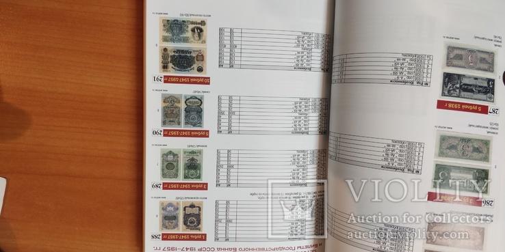 Каталог ден.знаков России 1769-2017 г., фото №5