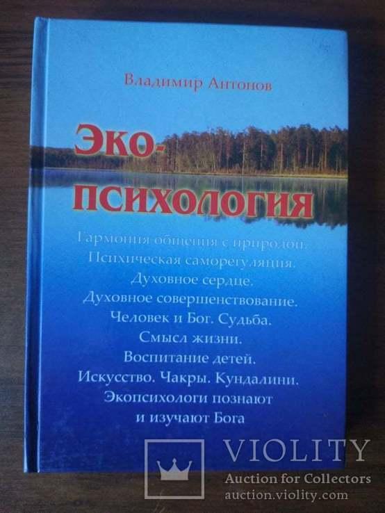 Владимир Антонов. Экопсихология, фото №2