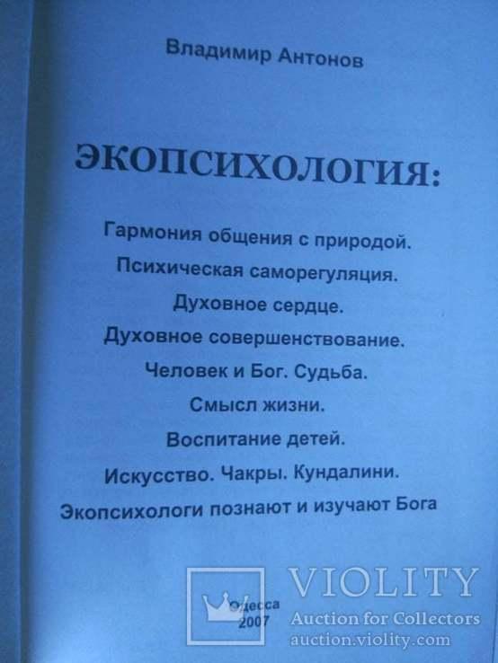 Владимир Антонов. Экопсихология, фото №6