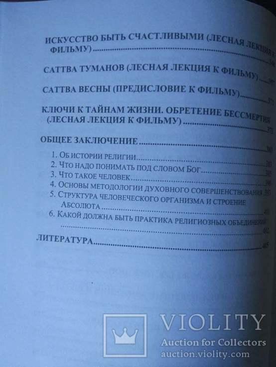 Владимир Антонов. Экопсихология, фото №10