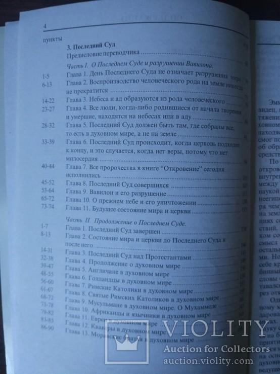 Эммануил Сведенборг. Учение о милосердии. Учение о милосердии и вере. Последний суд, фото №9