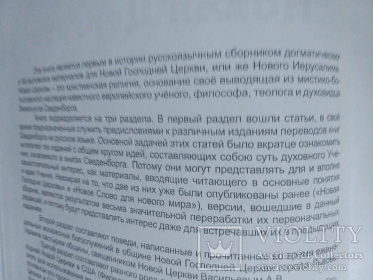Эммануил Сведенборг. Новый Иерусалим. Догматика, фото №7