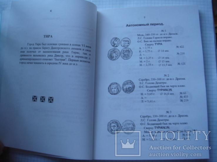 Г.И.Макандаров. Сводный каталог монет г. Тиры, Одесса, 2008г, доп.тир. 100 экз, фото №6
