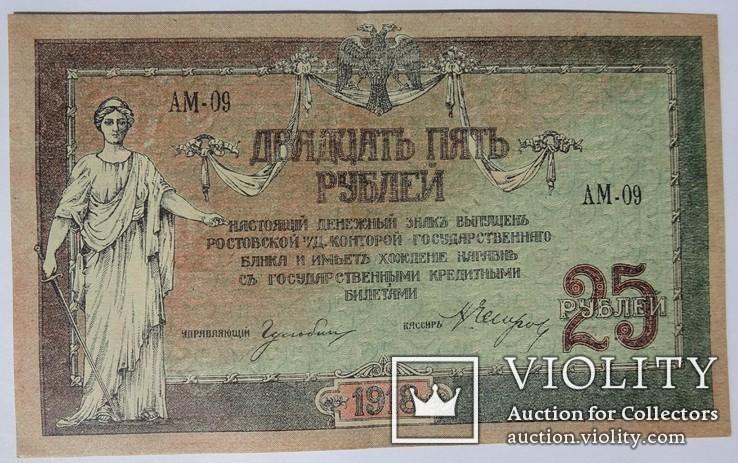 25 рублей, 1918 год, фото №2