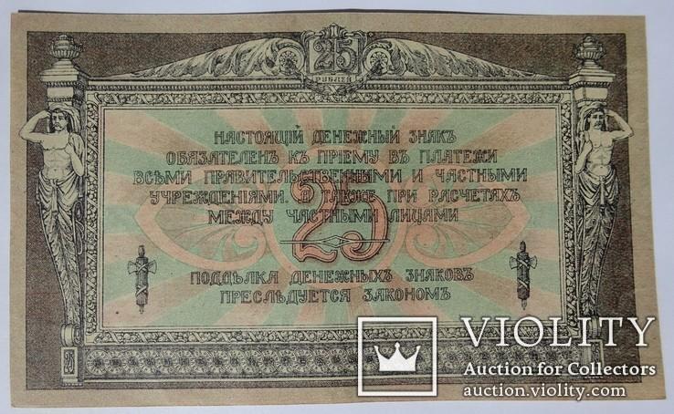 25 рублей, 1918 год, фото №3