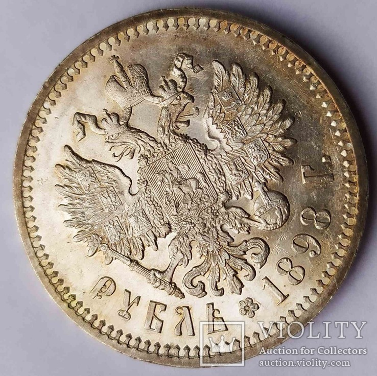 1 рубль 1898р.