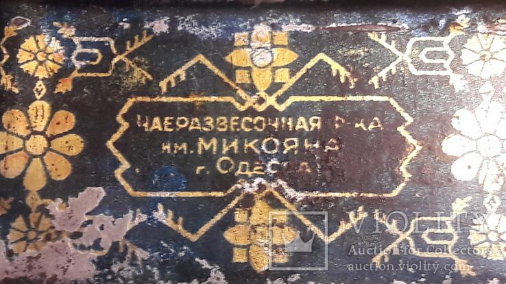 Старинная коробочка  для чая .Чаеразвесочная ф-ка им.Микояна.Одесса