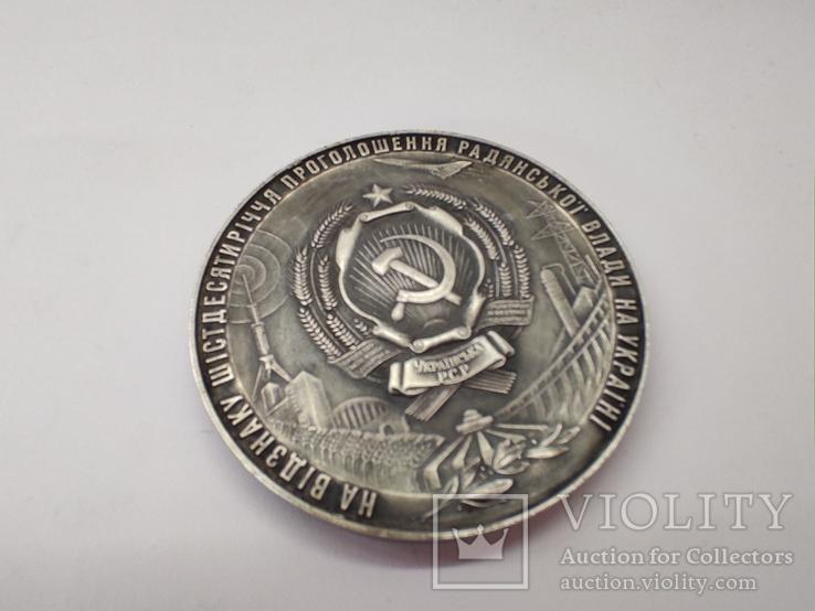 Медаль настольная 63 річчя УРСР 1917-1977, фото №6
