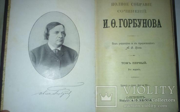Полное собрание сочинений И.Ф.Горбунова 1904 г. 2 тома. комплект!, фото №4