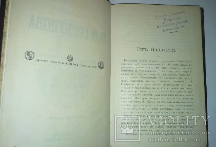Полное собрание сочинений И.Ф.Горбунова 1904 г. 2 тома. комплект!, фото №5