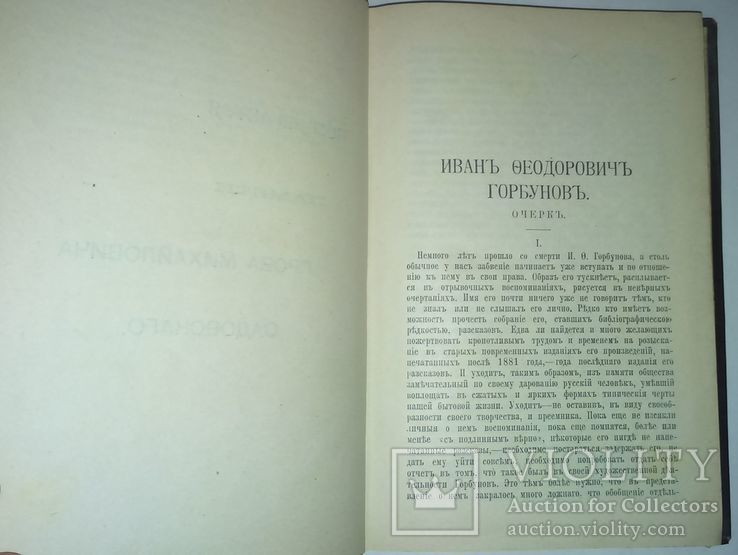 Полное собрание сочинений И.Ф.Горбунова 1904 г. 2 тома. комплект!, фото №6