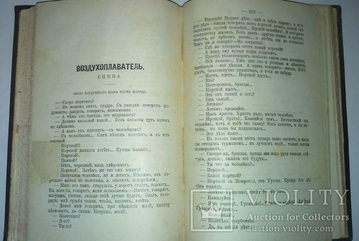 Полное собрание сочинений И.Ф.Горбунова 1904 г. 2 тома. комплект!, фото №7