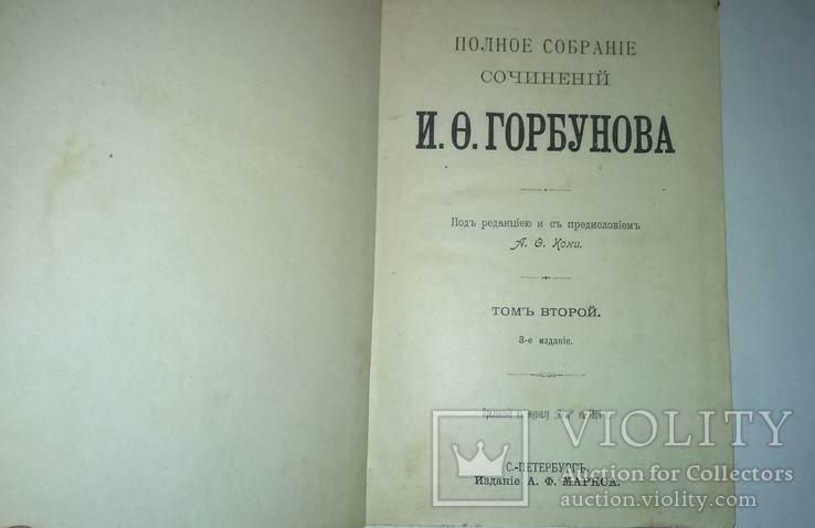 Полное собрание сочинений И.Ф.Горбунова 1904 г. 2 тома. комплект!, фото №9