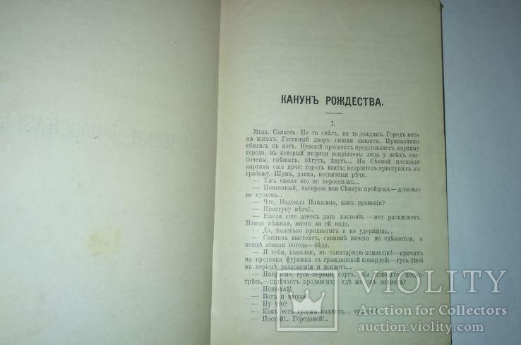 Полное собрание сочинений И.Ф.Горбунова 1904 г. 2 тома. комплект!, фото №10