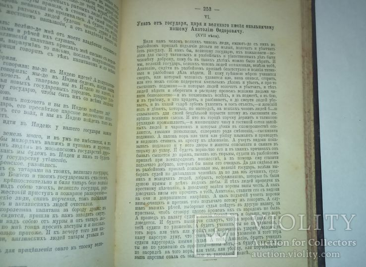 Полное собрание сочинений И.Ф.Горбунова 1904 г. 2 тома. комплект!, фото №12