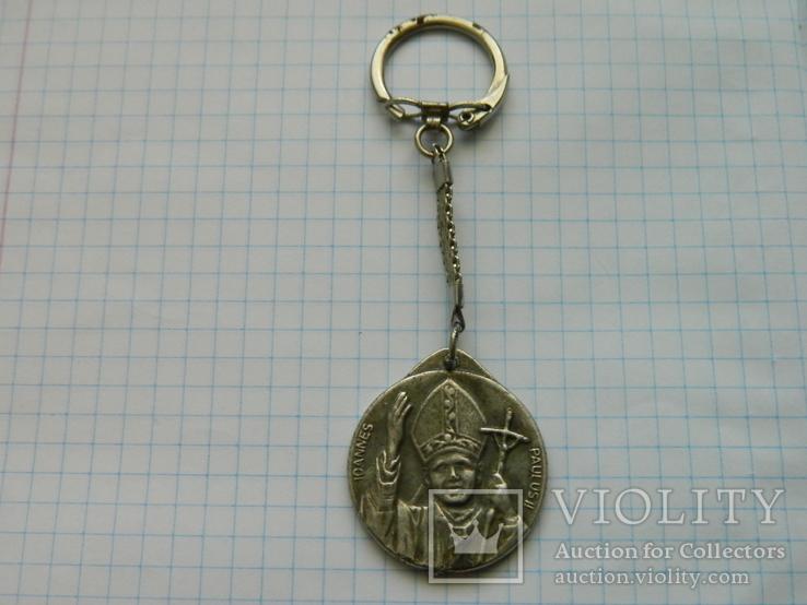 Брелок Ян Павел, фото №3