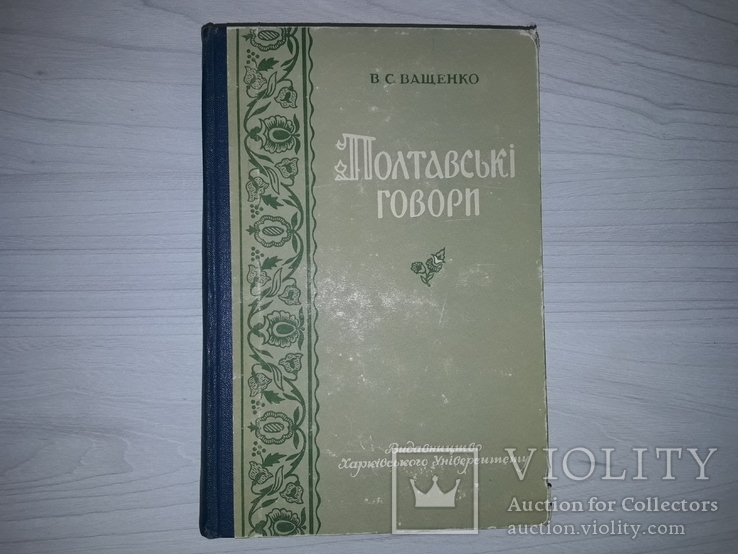 Полтавські говори 1957 Автограф Тираж 5000 В.С.Ващенко, фото №2