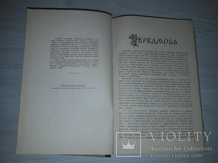 Полтавські говори 1957 Автограф Тираж 5000 В.С.Ващенко, фото №6