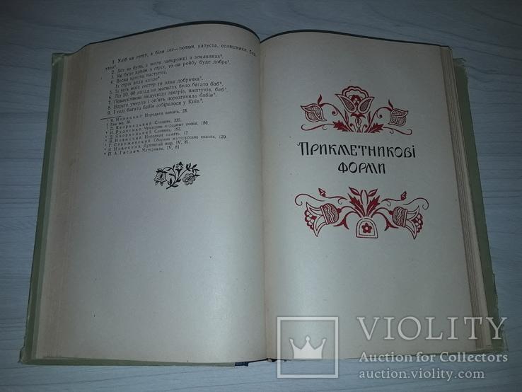 Полтавські говори 1957 Автограф Тираж 5000 В.С.Ващенко, фото №7