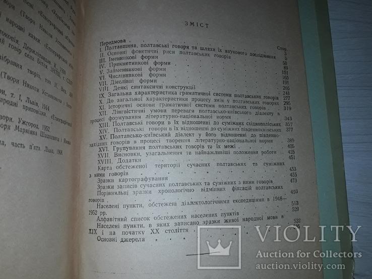 Полтавські говори 1957 Автограф Тираж 5000 В.С.Ващенко, фото №8