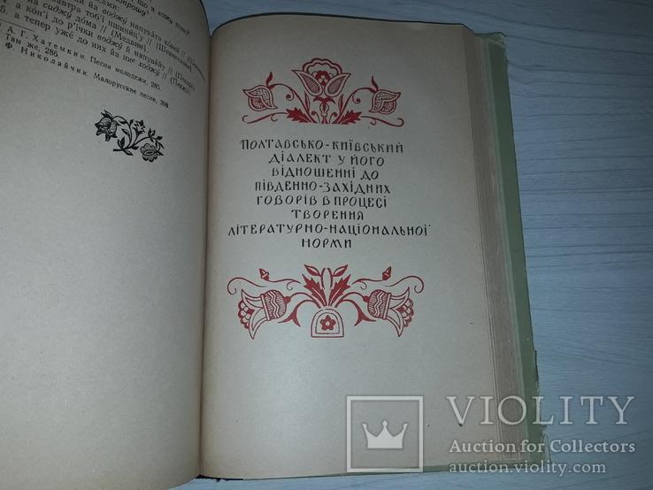 Полтавські говори 1957 Автограф Тираж 5000 В.С.Ващенко, фото №12